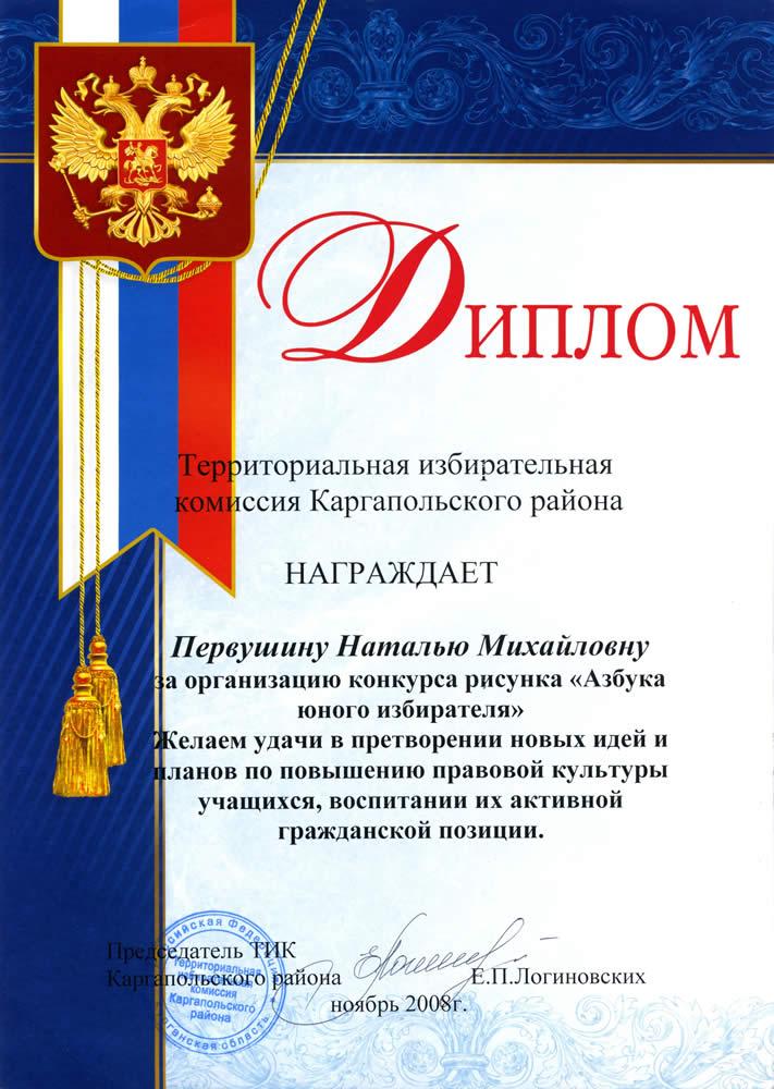 Азбука Юного Гражданина Республики Коми